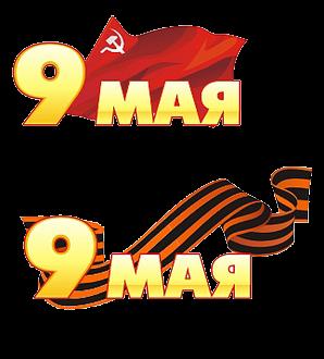 """Флаг, георгиевская ленточка и надпись """"9 мая"""" прозрачный фон"""