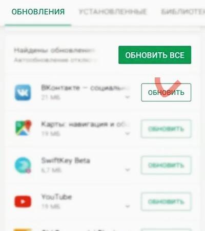 Обновить вконтакте