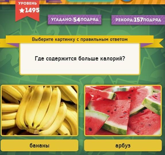 выбирайка игра в одноклассниках ответы 631