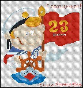 23 февраля вышивка крестом