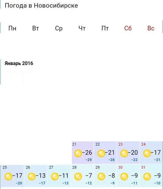 реализуем погода наянварь 2016 года 21 числа отметить, что