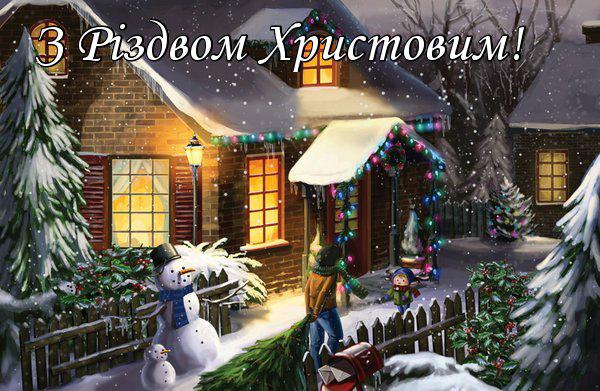 С рождеством поздравления на украинском и
