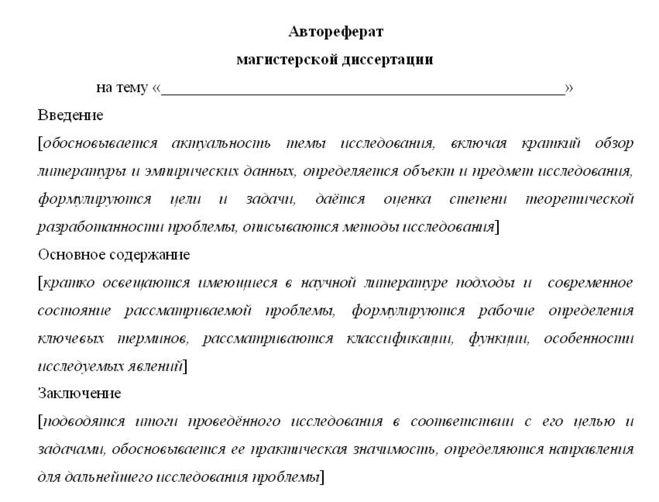 Как пишется автореферат диссертации 6241