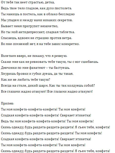 ГДЕ ЖЕ БРЮНЕТКА СЛАДКАЯ КОНФЕТКА МИЛЫЙ ГОЛОСОК ПЕСНЯ СКАЧАТЬ БЕСПЛАТНО