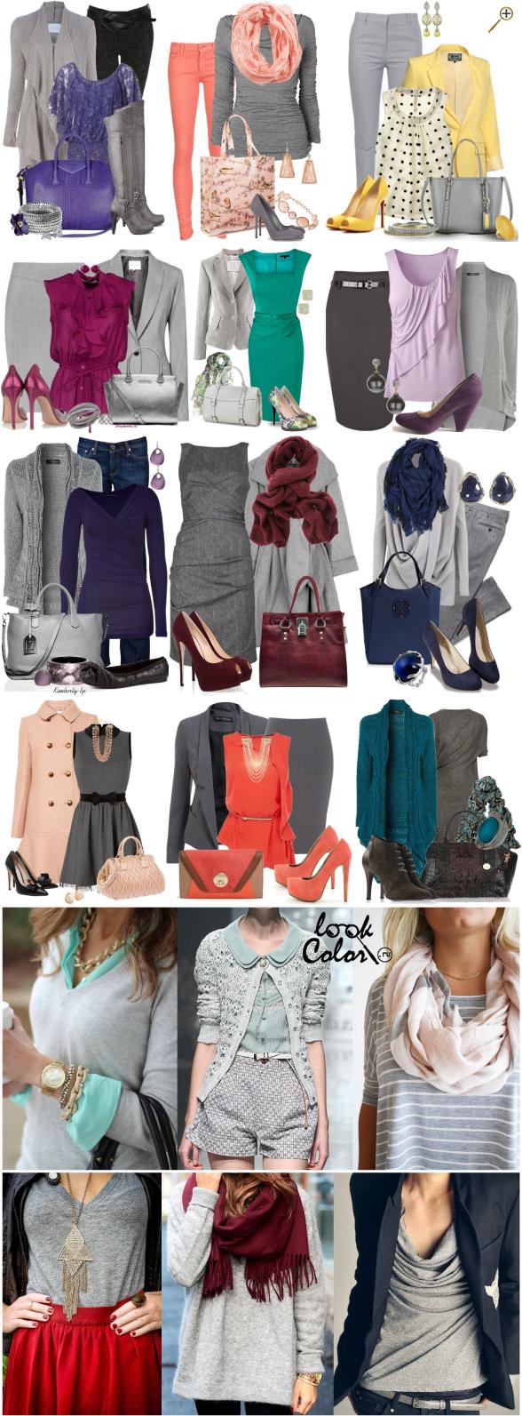 сочетание одежды с серым