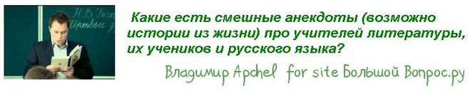 Какие есть смешные анекдоты (возможно истории из жизни) про учителей литературы, их учеников и русского языка?