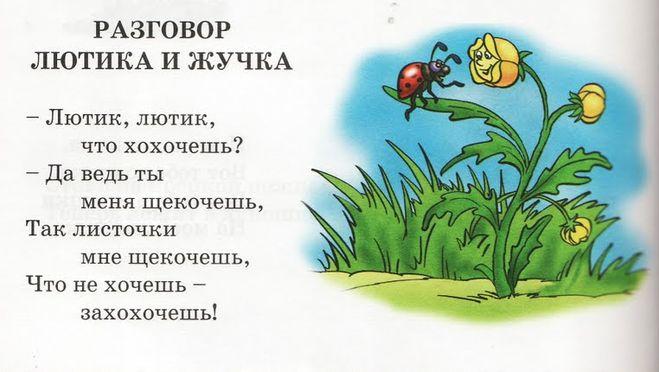 Стих о лютике для детей