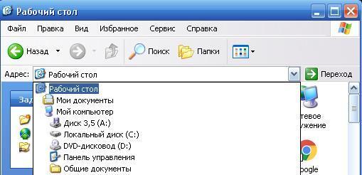 """Как зайти в папку """"Рабочий стол"""" в Windows."""