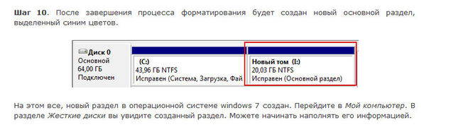 Разбить Диск Windows 8
