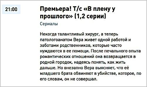 """""""В плену у прошлого"""", Светлана Смирнова-Марцинкевич"""