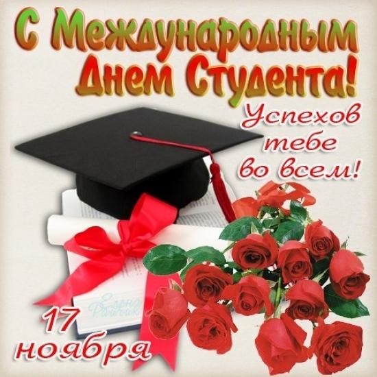 С днем студента поздравление 17 ноября