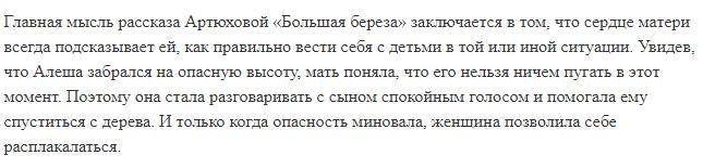 """Артюхова """"Большая береза"""" главная мысль"""