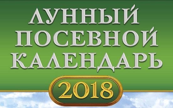 лунный посевной календарь 2018, февраль март 2018 года