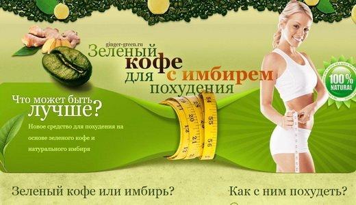 Как похудеть с рецептом имбирь