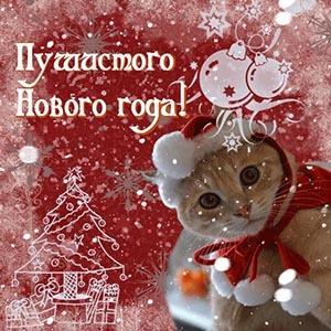 смешной кот Новый год открытка
