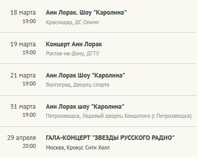 концерты Ани Лорак