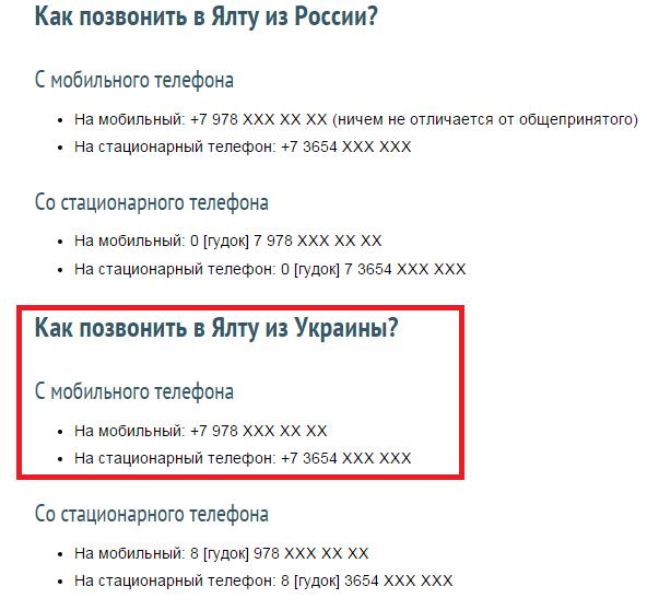 мира как звонить из крыма в украину (ВФ) Войдите