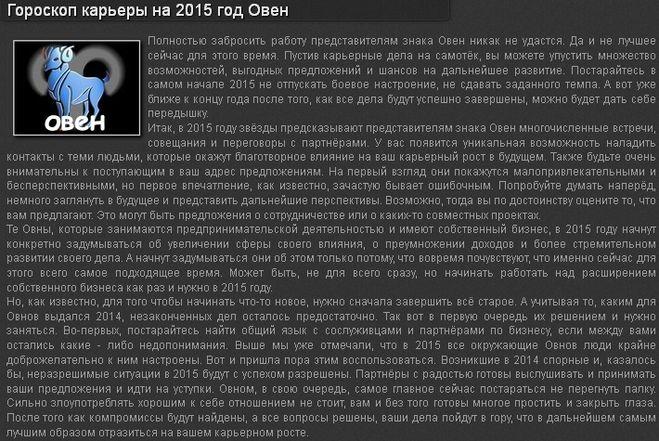 На данной странице представлены бесплатные гороскопы для знака зодиака овен на сегодня, на завтра, на неделю и на месяц январь года.