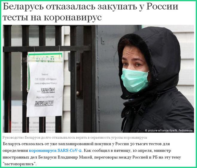 Почему Беларусь не покупает тесты от коронавируса