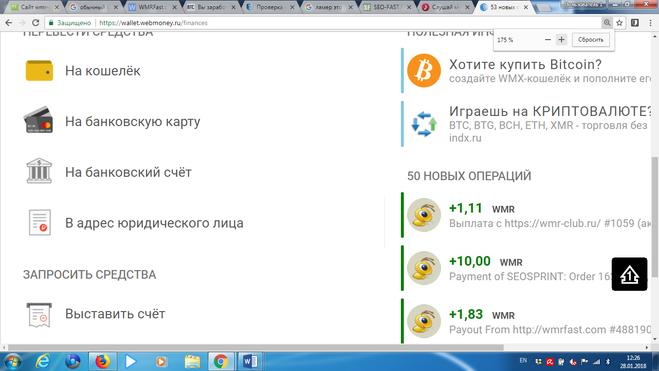 Какие отзывы о сайте wmr-club.ru ?