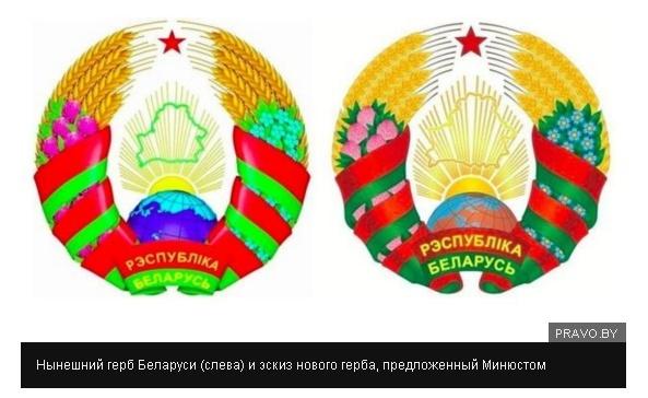 новый герб Беларуссии, зачем Беларуст новый герб, как выглядит новый герб Беларуси