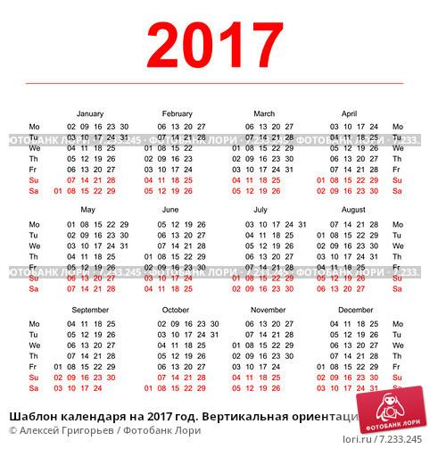 Календарь на 2017 год в пмр