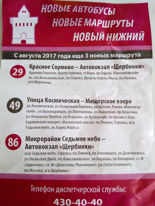 мужское новые маршруты в нижнем новгороде в 2017 году используют это
