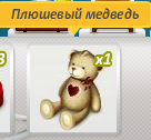 Как в аватарии подарить большого медведя