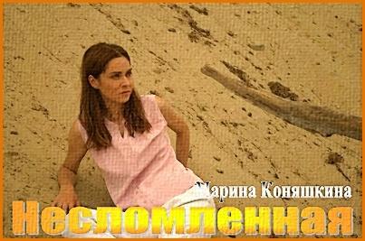 """""""Несломленная"""", Марина Коняшкина"""
