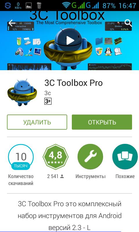 Программа для оптимизации системы для андроида
