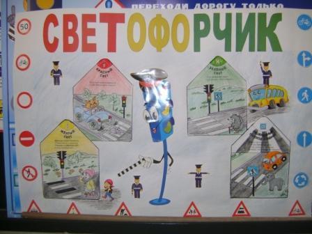 Плакаты на тему правила дорожного движения в детский сад 49