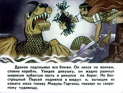 """Миф """"Храбрый Персей"""". Как нарисовать рисунок, какой эпизод выбрать?"""