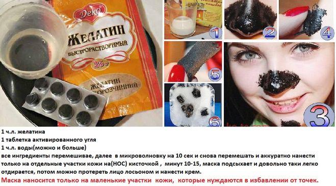 Черная маска своими руками с желатином
