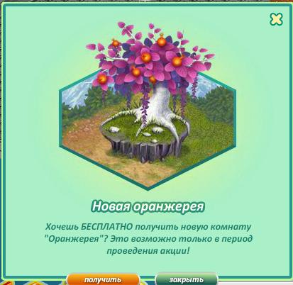 Оранжерея в аватарии как ее сделать
