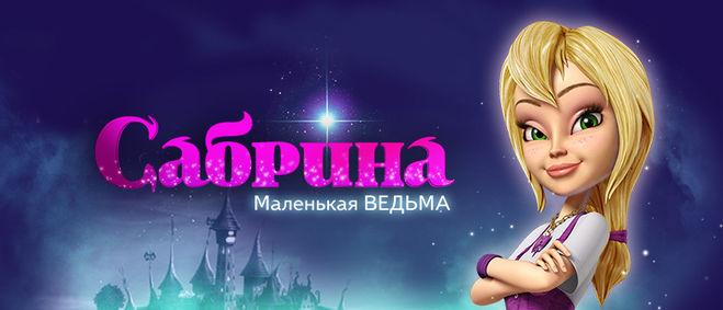Как зовут всех персонажей из мультфильма Сабрина – маленькая ведьма?