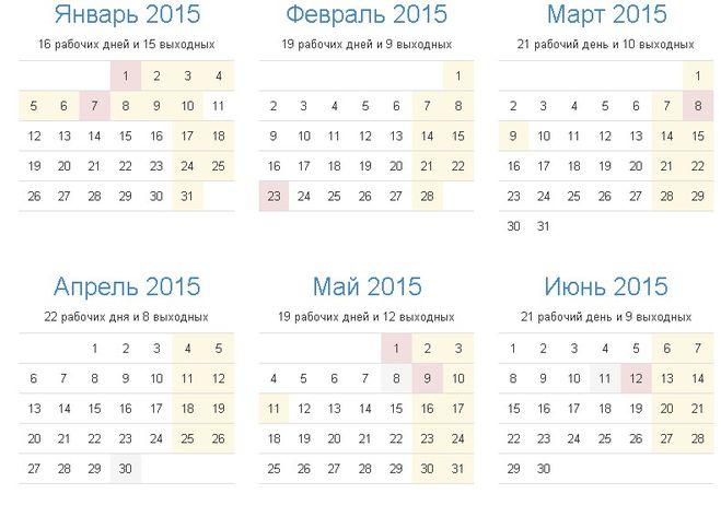 24 января именины по церковному календарю