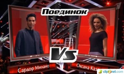 Голос Поединки. Почему Билан выбрал не Сардора Милано, а Оксану Казакову?