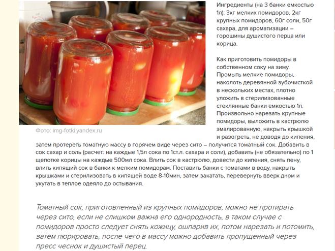 Как сделать томаты в собственном соку в домашних условиях из помидор