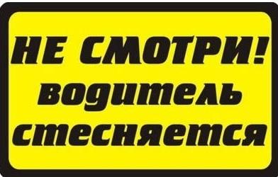работу знак наклейка снг на автобус календарь стрижки январь