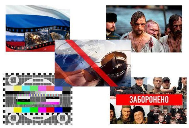 запрещенное российское кино в украине