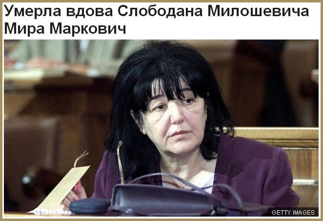 Скончалась Мира Маркович