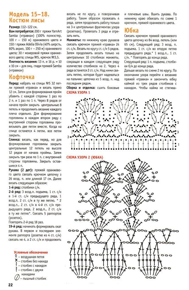 Вязание крючком костюмов схемы и описание