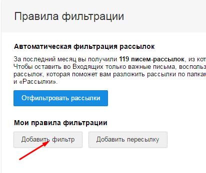 черный список знакомств mail ru