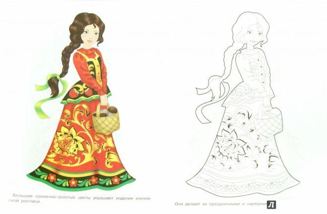 Раскраски по росписей хохлома