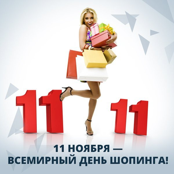 Распродажа 11 ноября — Всемирный день шопинга на Алиэкспресс 2017