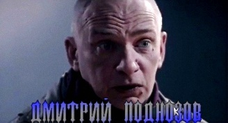 """""""Консультант"""",  Дмитрий Поднозов"""