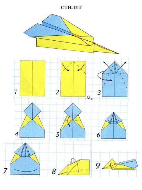 Как сделать самолетик чтоб летал из бумаги