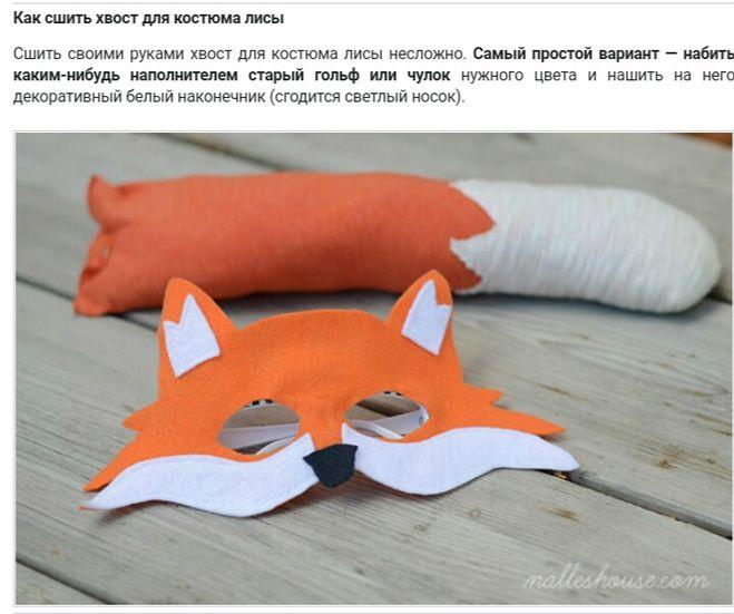 Как сделать из картона уши лисы