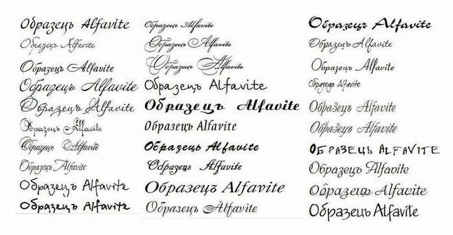 Русские Шрифты Онлайн Писать