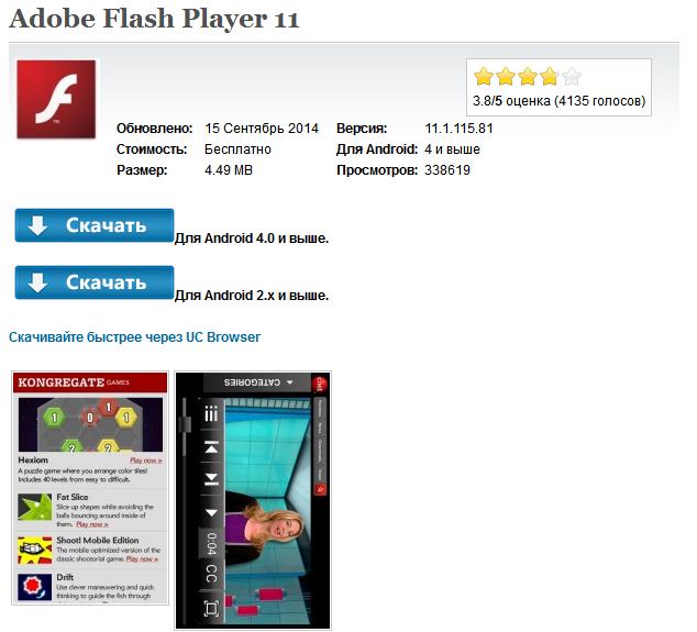 adobe flash player для андроида